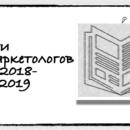 Новости 29.12.2018-04.01.2019