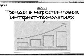 Тренды в маркетинговых интернет-технологиях за последние пять лет