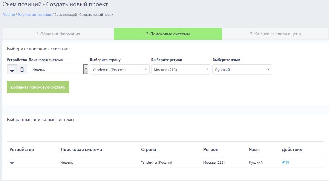 Выбор параметров нового проекта Rush Analytics
