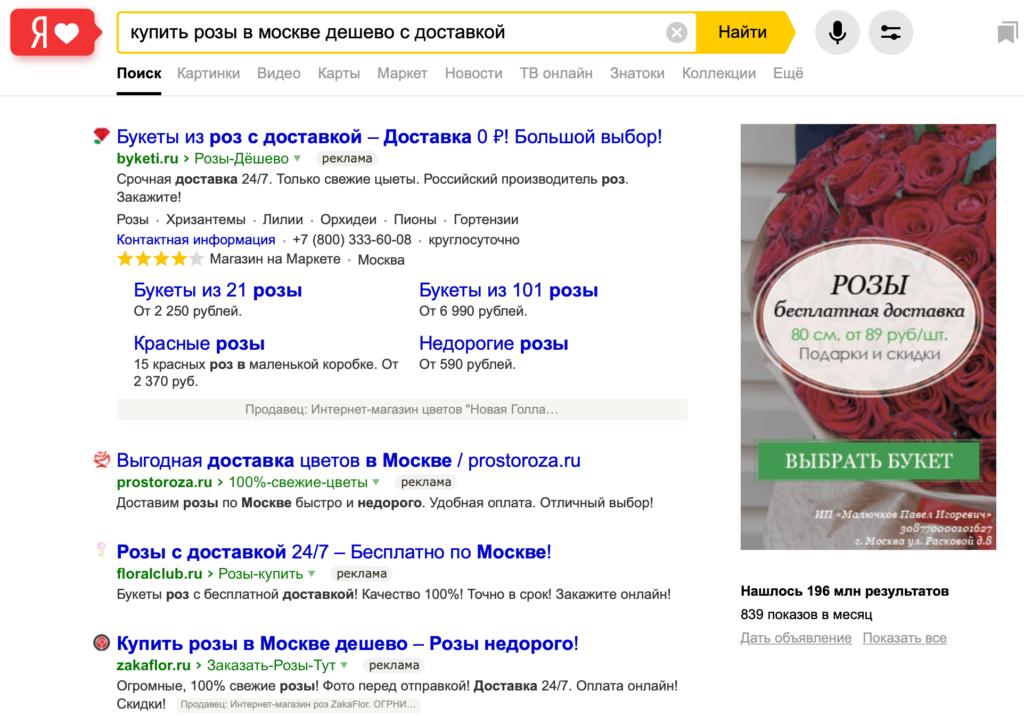 Трафареты Яндекс 1