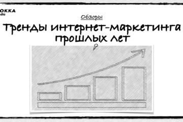 Тренды интернет-маркетинга прошлых лет