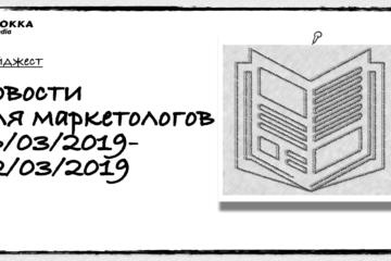 Новости 16.03.2019-22.03.2019