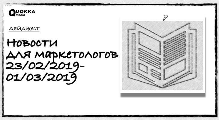 Новости 23.02.2019-01.03.2019