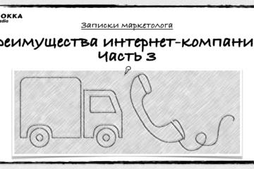 Что считают своими преимуществами российские интернет-компании. Часть 3