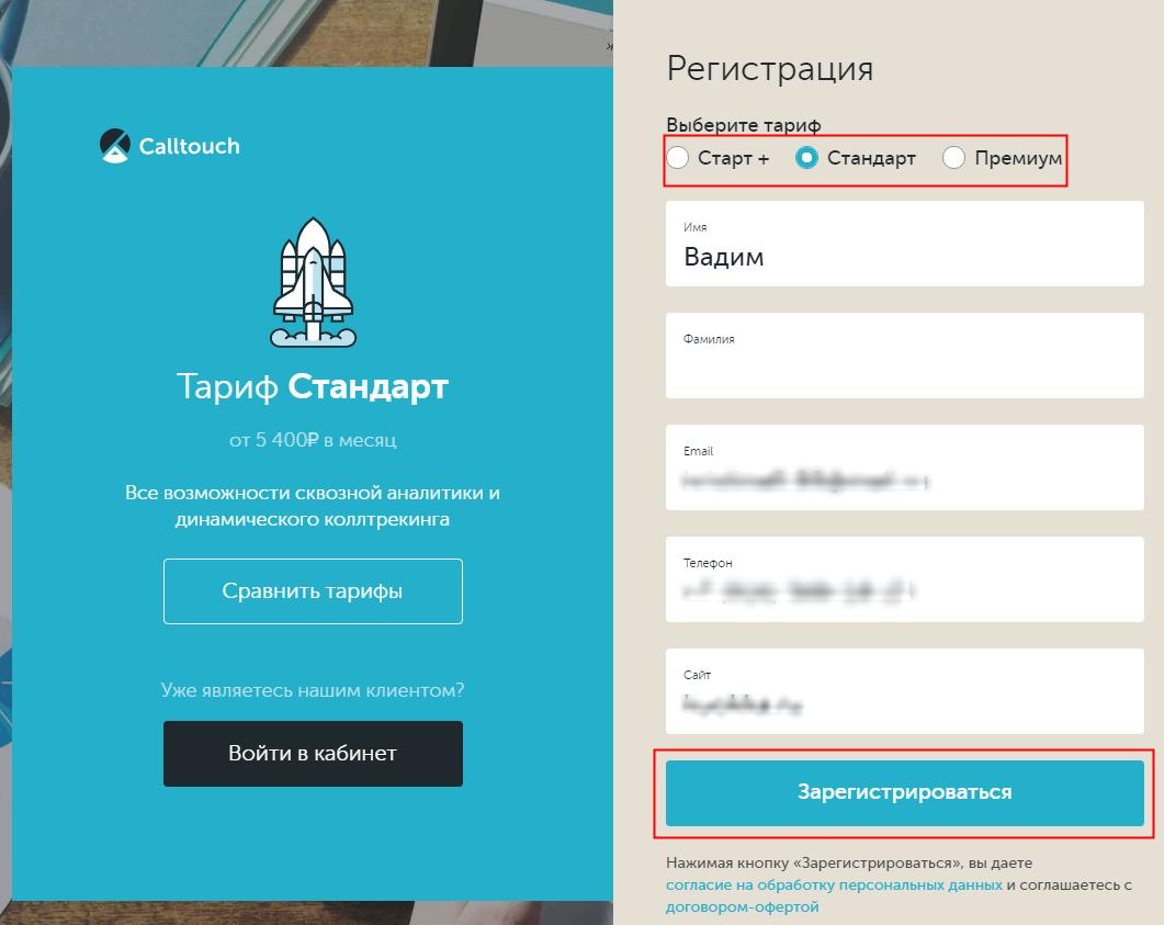 Регистрация в Calltouch