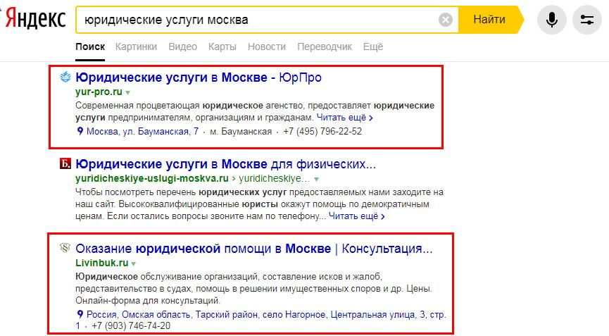 Поисковая выдача Яндекса с иллюстрацией работы микроразметки