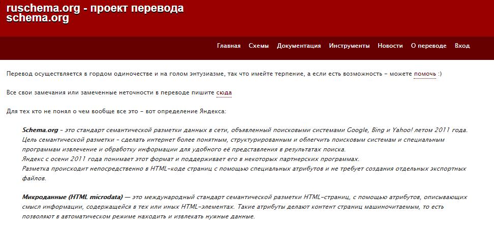 Ruschema.org — неофициальный проект перевода сайта schema.org.