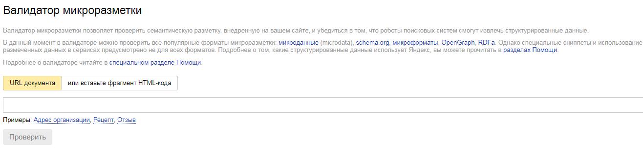 «Валидатор микроразметки» от Яндекс