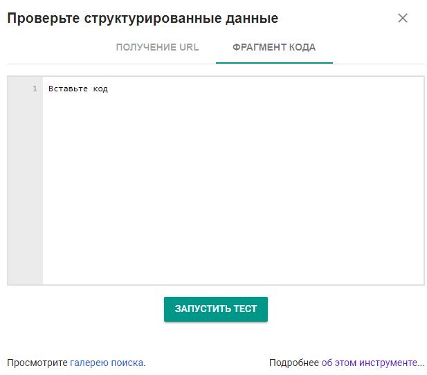 «Валидатор микроразметки» от Google