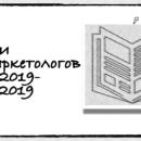 Новости 06.04.2019-12.04.2019