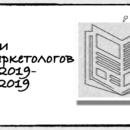 Новости 13.04.2019-19.04.2019