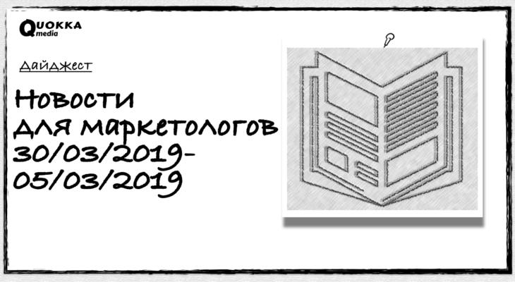 Новости 30.03.2019-05.04.2019