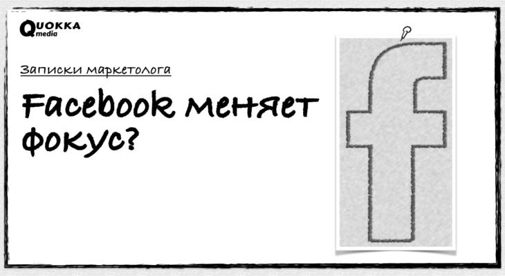 Facebook меняет фокус