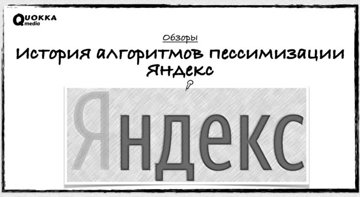 История алгоритмов пессимизации Яндекс