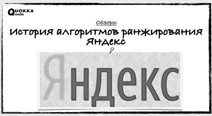 История алгоритмов ранжирования Яндекс