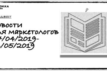Новости 27.04.2019-03.05.2019
