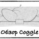 Обзор Coggle