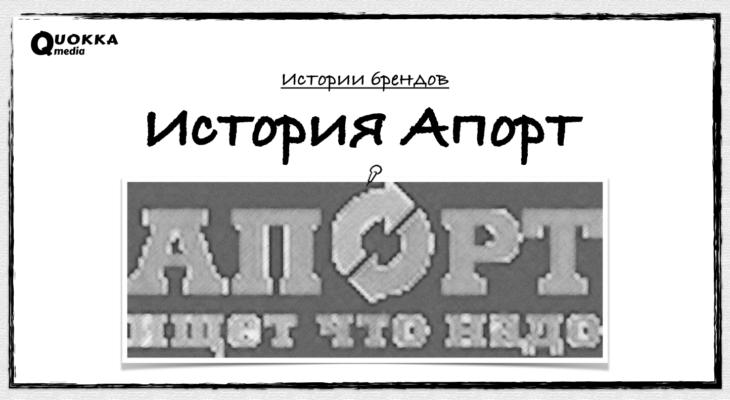 История Апорт