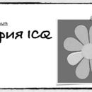 История ICQ
