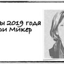Интернет-тренды 2019. Доклад Мэри Микер