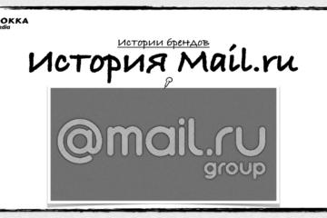 История Mail
