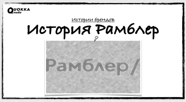 История Рамблер