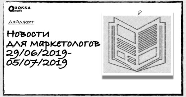 Новости 29.06.2019-05.07.2019