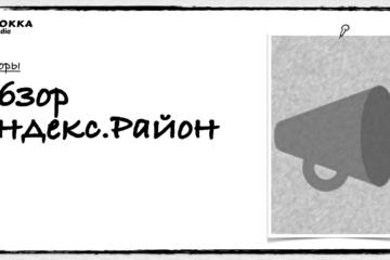Обзор Яндекс.Район
