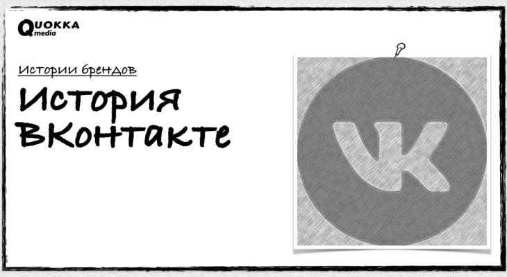 История ВКонтакте