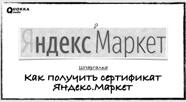 Как получить сертификат Яндекс Маркет