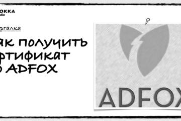 Как получить сертификат ADFOX