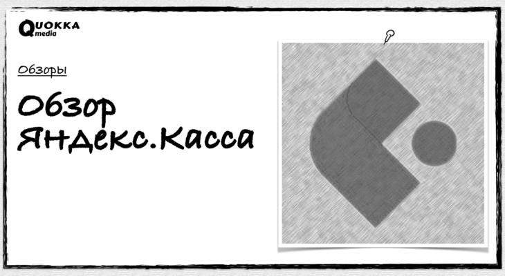 Обзор Яндекс Касса