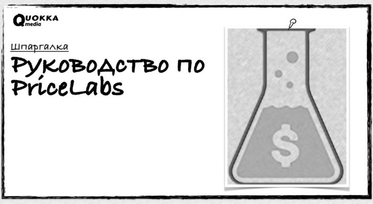 Руководство по PriceLabs