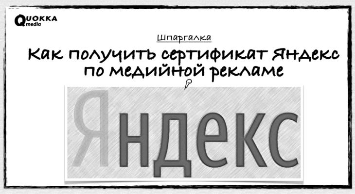 Как получить сертификат Яндекс по медийной рекламе