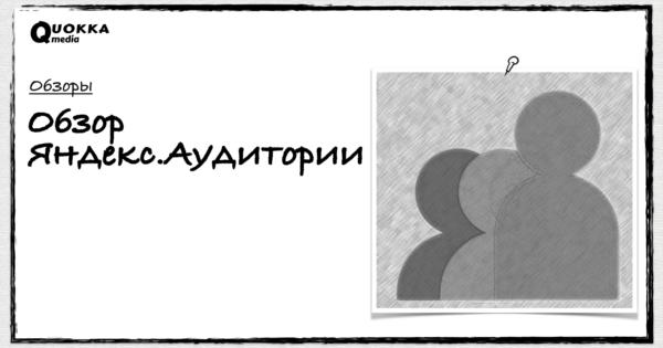 Обзор Яндекс Аудитории