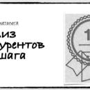 Анализ конкурентов 4 шага.doc