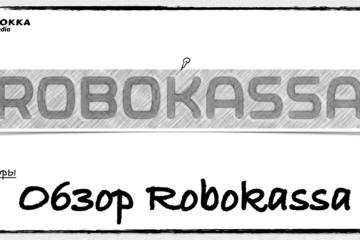 Обзор Robokassa
