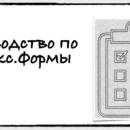 Руководство по Яндекс Формы