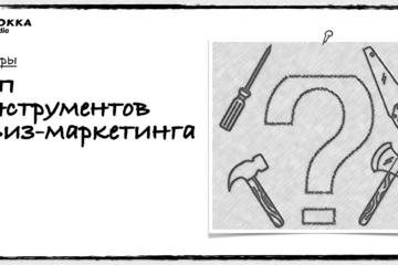 Топ инструментов квиз-маркетинга