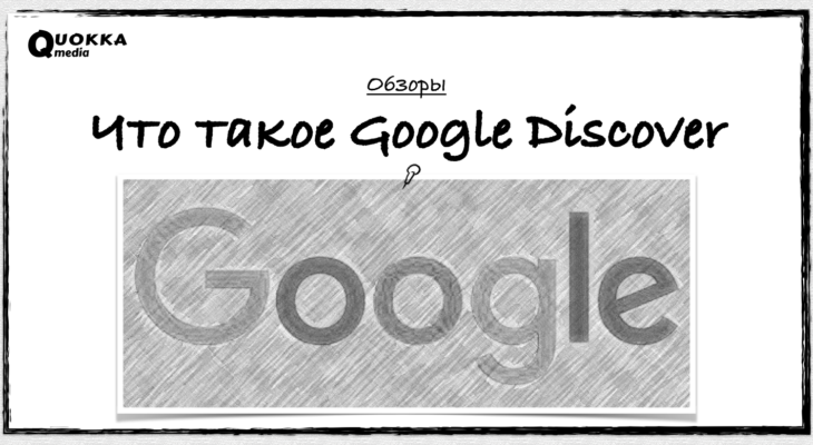 Что такое Google Discover