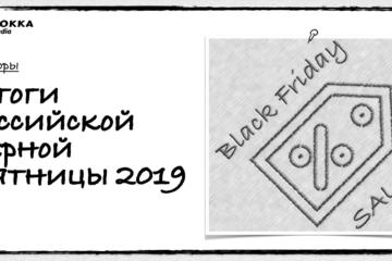 Итоги российской Черной пятницы 2019