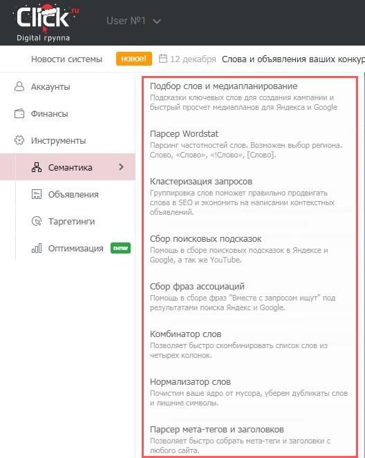 Функционал подбора ключевых слов от Click.ru