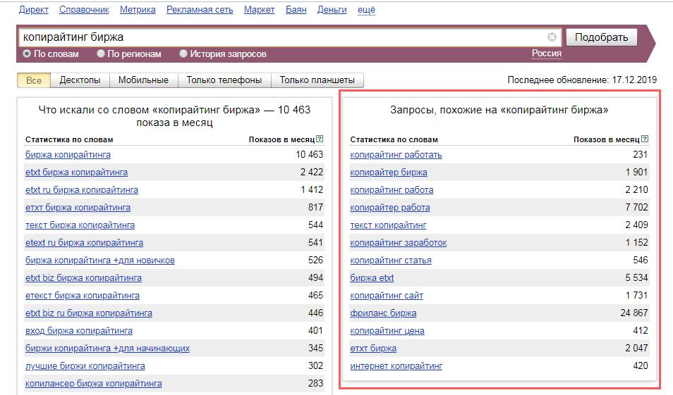 Яндекс.Вордстат «Запросы, похожие на …»