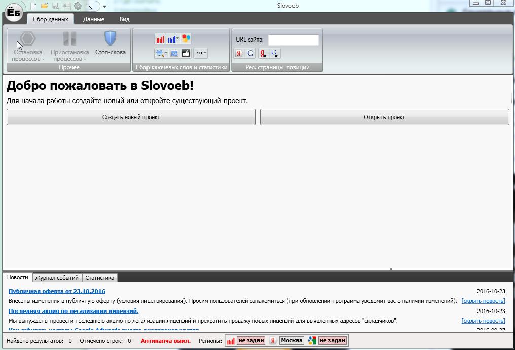 Интерфейс программы Slovoeb