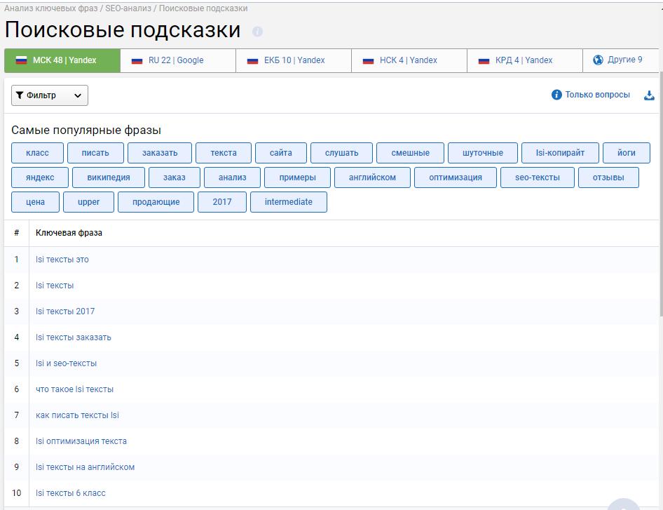 Поисковые подсказки в SerpStat