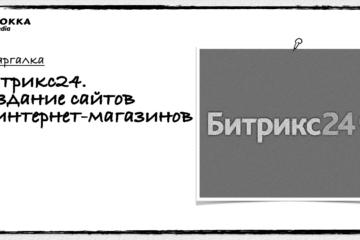 Битрикс24. Создание сайтов