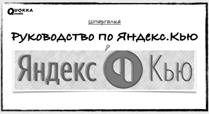 Руководство по Яндекс.Кью