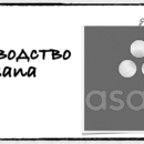 Руководство по Asana