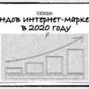10 трендов интернет-маркетинга в 2019 году