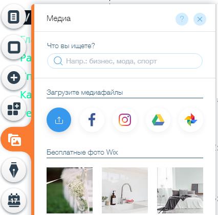 Добавить картинки и видео в Wix